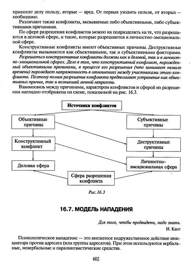 DJVU. Психологическое влияние. Шейнов В. П. Страница 602. Читать онлайн