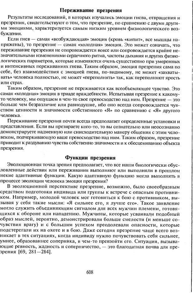 DJVU. Психологическое влияние. Шейнов В. П. Страница 608. Читать онлайн
