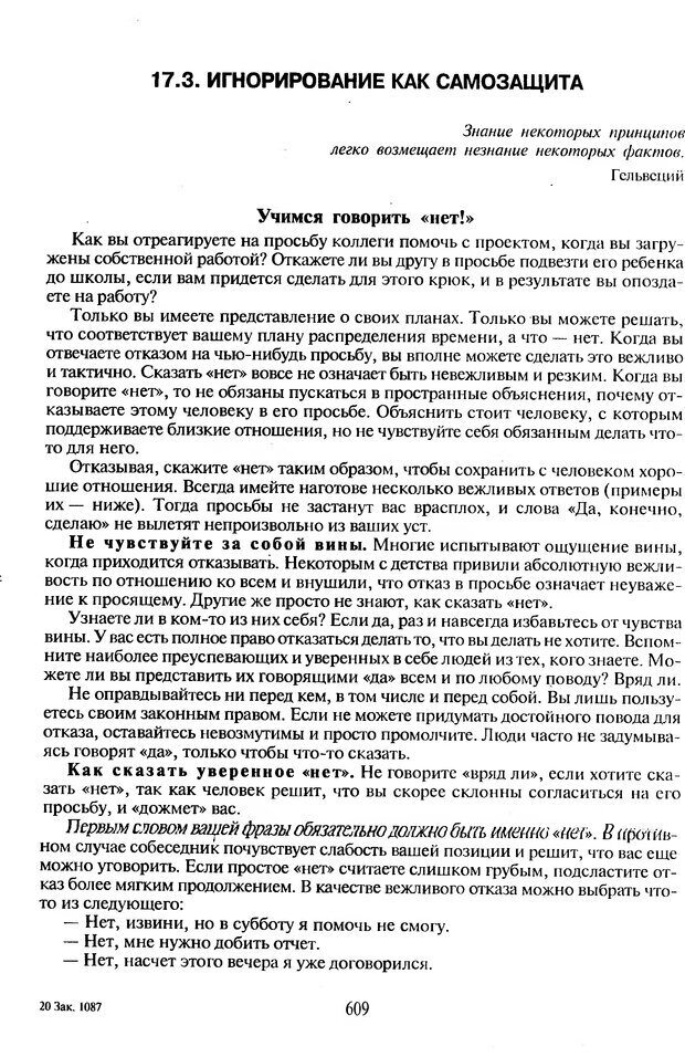 DJVU. Психологическое влияние. Шейнов В. П. Страница 609. Читать онлайн
