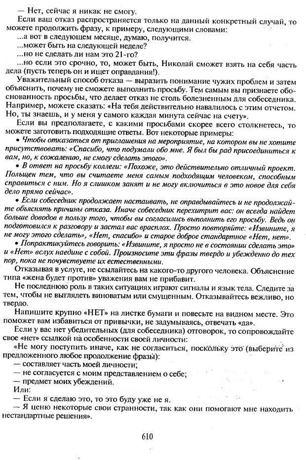 DJVU. Психологическое влияние. Шейнов В. П. Страница 610. Читать онлайн