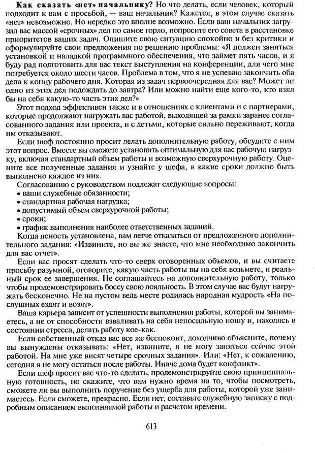 DJVU. Психологическое влияние. Шейнов В. П. Страница 613. Читать онлайн