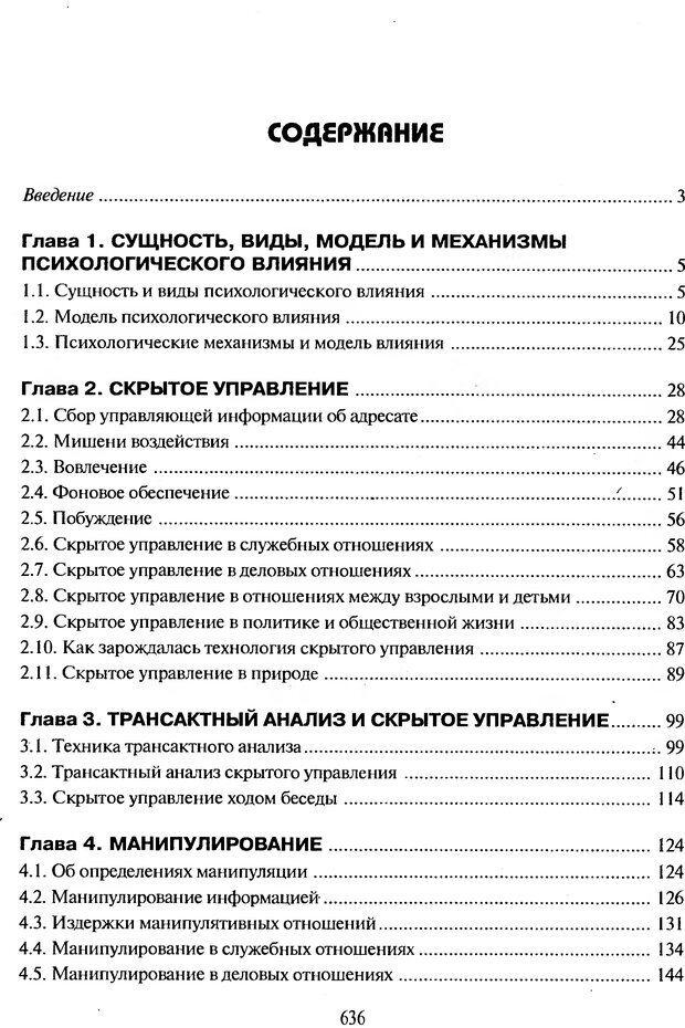 DJVU. Психологическое влияние. Шейнов В. П. Страница 636. Читать онлайн