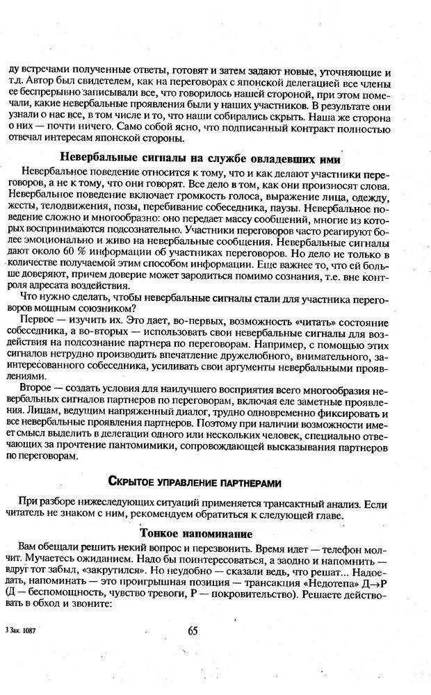 DJVU. Психологическое влияние. Шейнов В. П. Страница 65. Читать онлайн