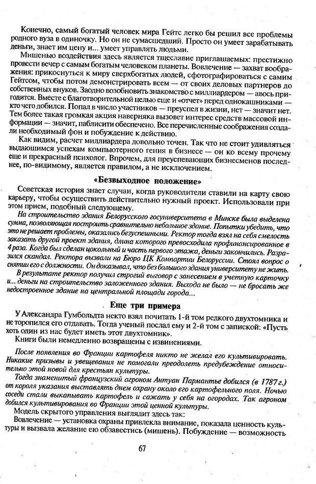 DJVU. Психологическое влияние. Шейнов В. П. Страница 67. Читать онлайн