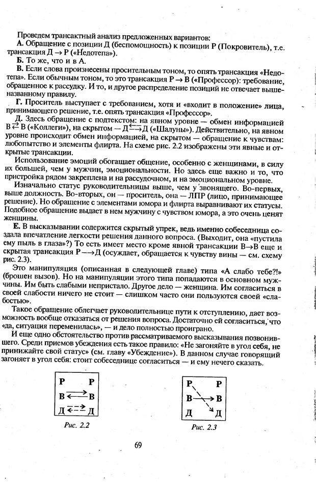 DJVU. Психологическое влияние. Шейнов В. П. Страница 69. Читать онлайн