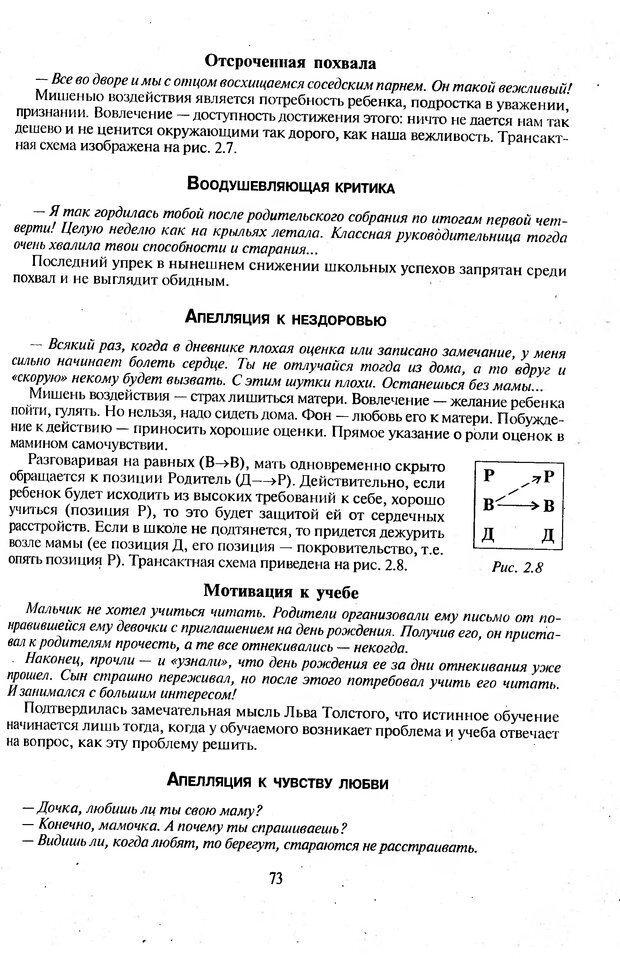 DJVU. Психологическое влияние. Шейнов В. П. Страница 73. Читать онлайн