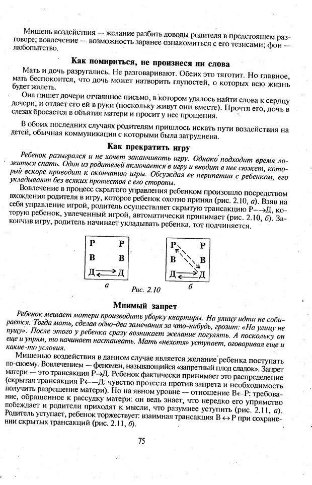 DJVU. Психологическое влияние. Шейнов В. П. Страница 75. Читать онлайн