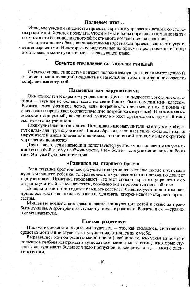 DJVU. Психологическое влияние. Шейнов В. П. Страница 80. Читать онлайн