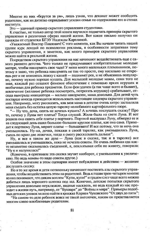 DJVU. Психологическое влияние. Шейнов В. П. Страница 81. Читать онлайн