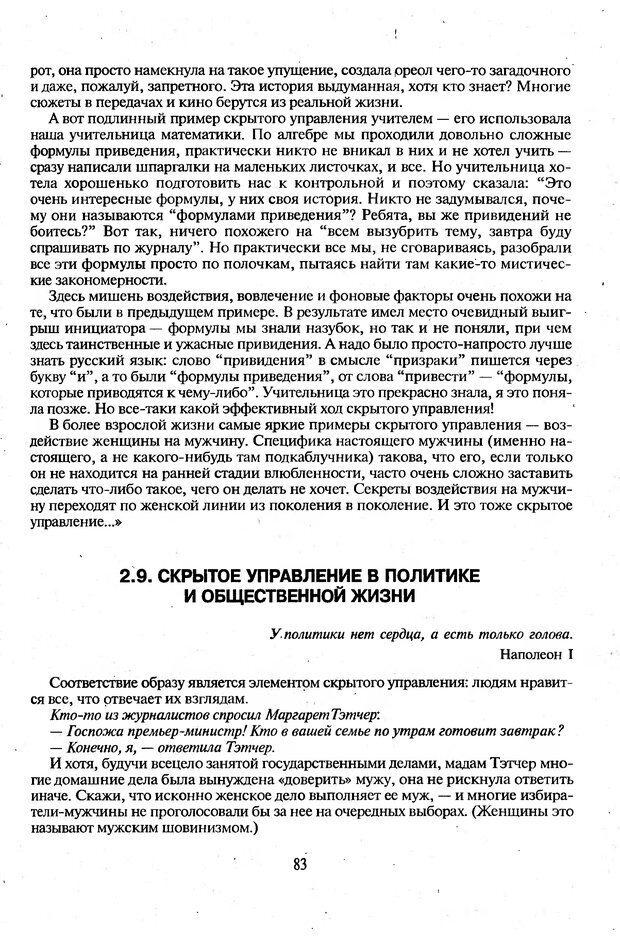 DJVU. Психологическое влияние. Шейнов В. П. Страница 83. Читать онлайн