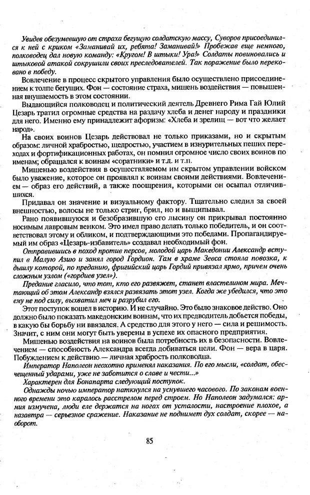 DJVU. Психологическое влияние. Шейнов В. П. Страница 85. Читать онлайн