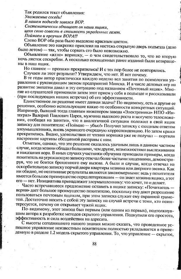 DJVU. Психологическое влияние. Шейнов В. П. Страница 88. Читать онлайн