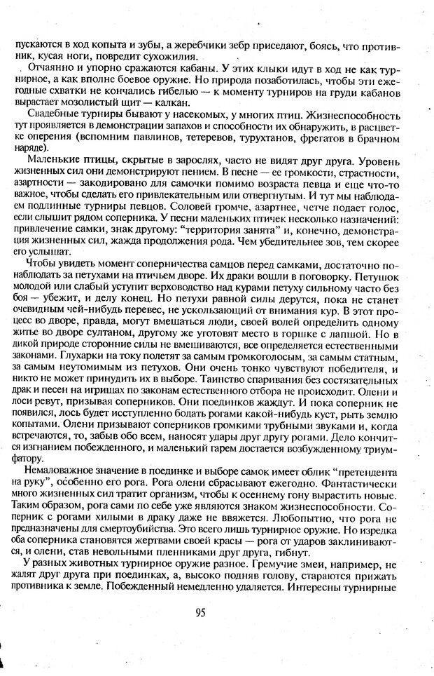 DJVU. Психологическое влияние. Шейнов В. П. Страница 95. Читать онлайн