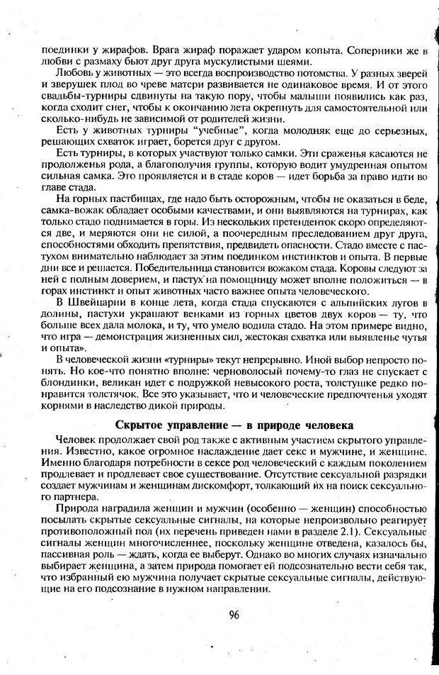 DJVU. Психологическое влияние. Шейнов В. П. Страница 96. Читать онлайн