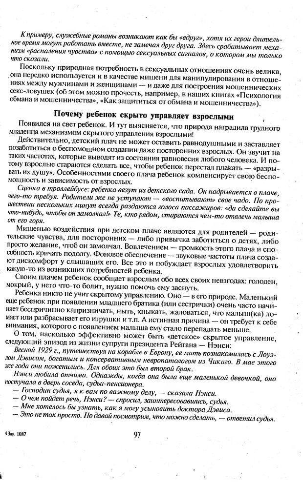 DJVU. Психологическое влияние. Шейнов В. П. Страница 97. Читать онлайн
