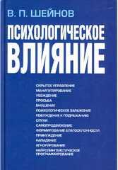 Психологическое влияние, Шейнов Виктор