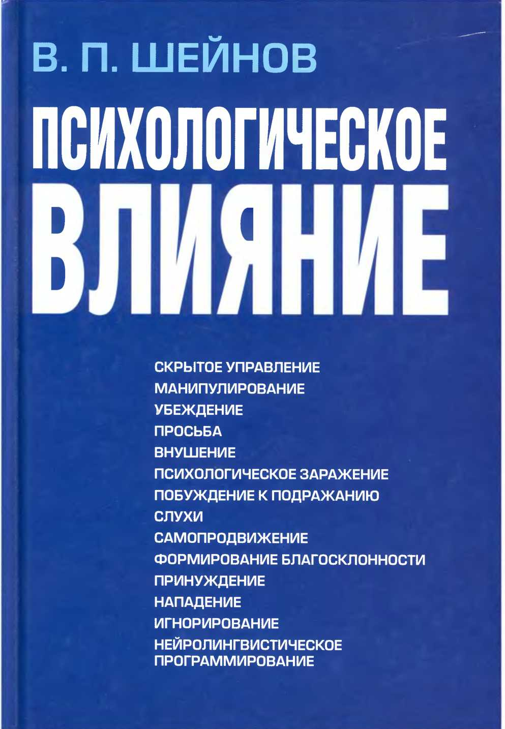 """Обложка книги """"Психологическое влияние"""""""