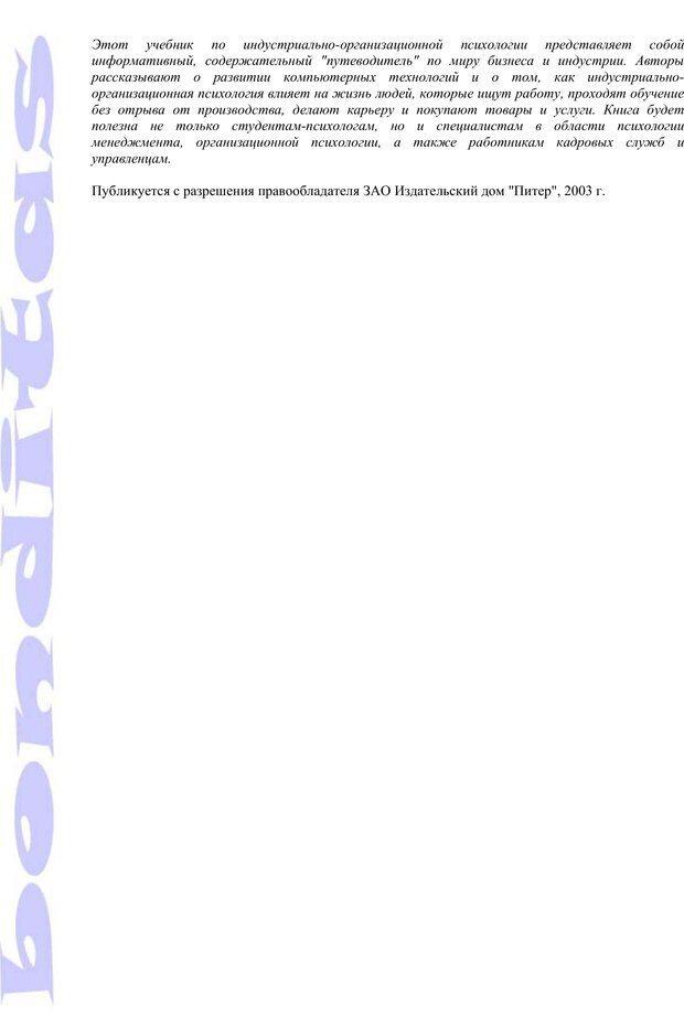 PDF. Психология и работа. Шульц Д. П. Страница 1. Читать онлайн