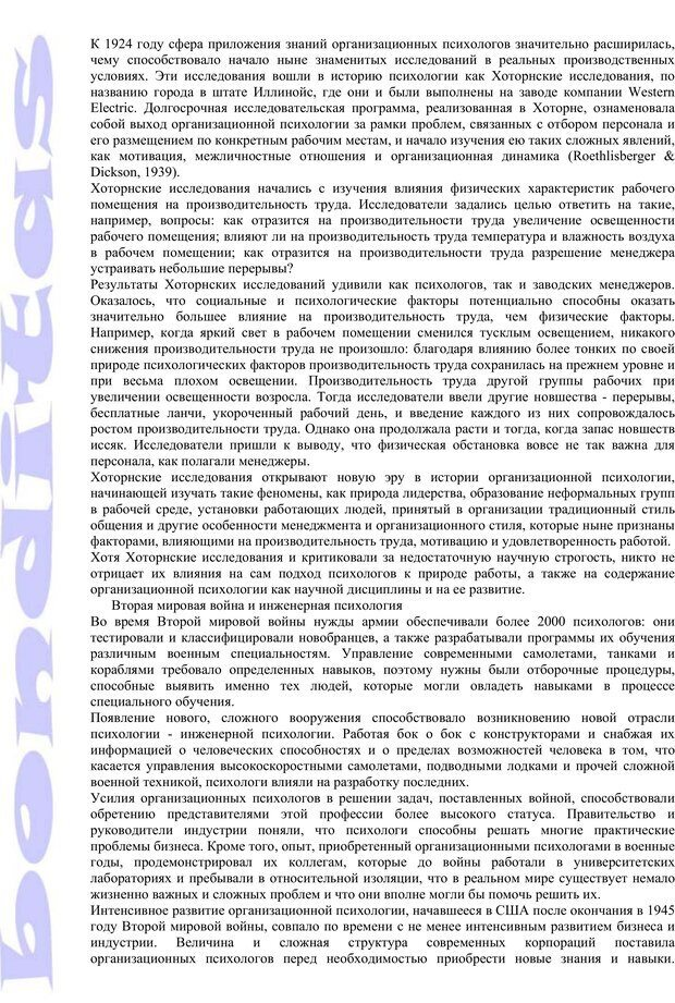PDF. Психология и работа. Шульц Д. П. Страница 10. Читать онлайн