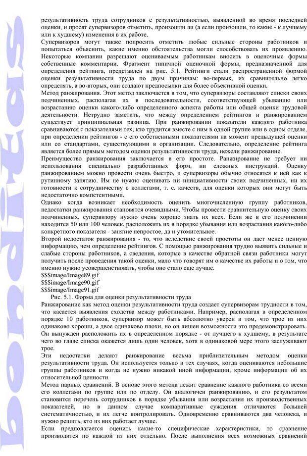 PDF. Психология и работа. Шульц Д. П. Страница 100. Читать онлайн
