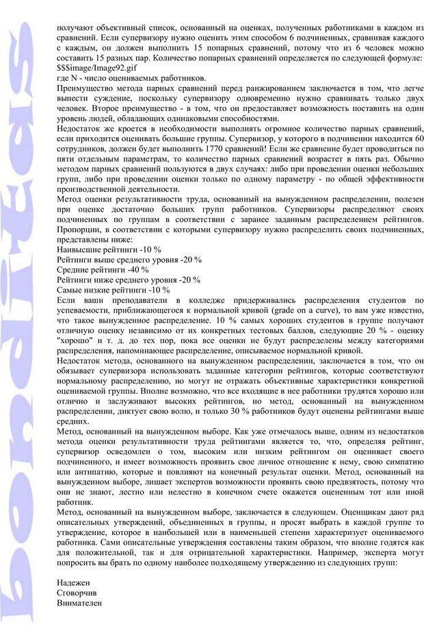 PDF. Психология и работа. Шульц Д. П. Страница 101. Читать онлайн
