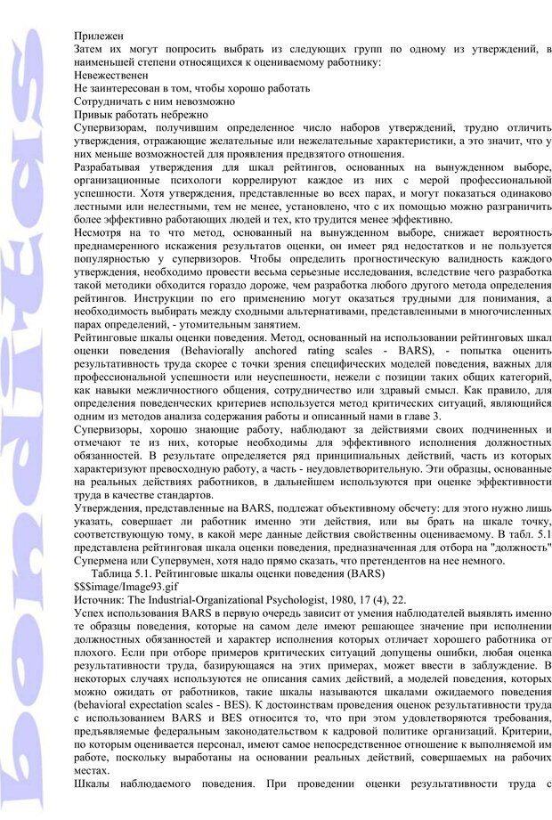 PDF. Психология и работа. Шульц Д. П. Страница 102. Читать онлайн