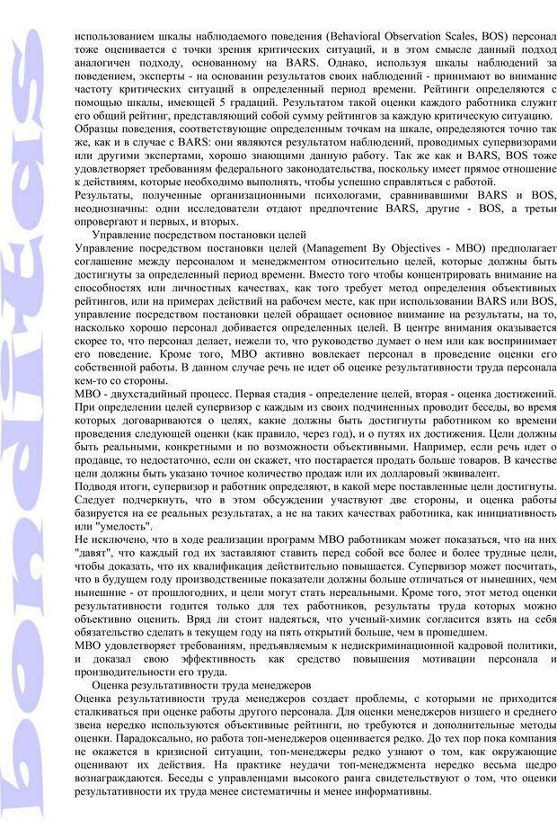 PDF. Психология и работа. Шульц Д. П. Страница 103. Читать онлайн