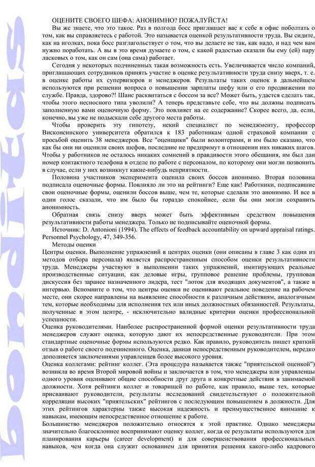 PDF. Психология и работа. Шульц Д. П. Страница 104. Читать онлайн