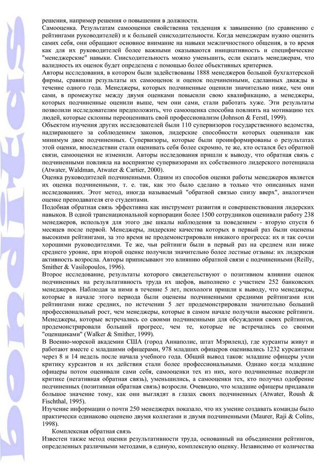 PDF. Психология и работа. Шульц Д. П. Страница 105. Читать онлайн