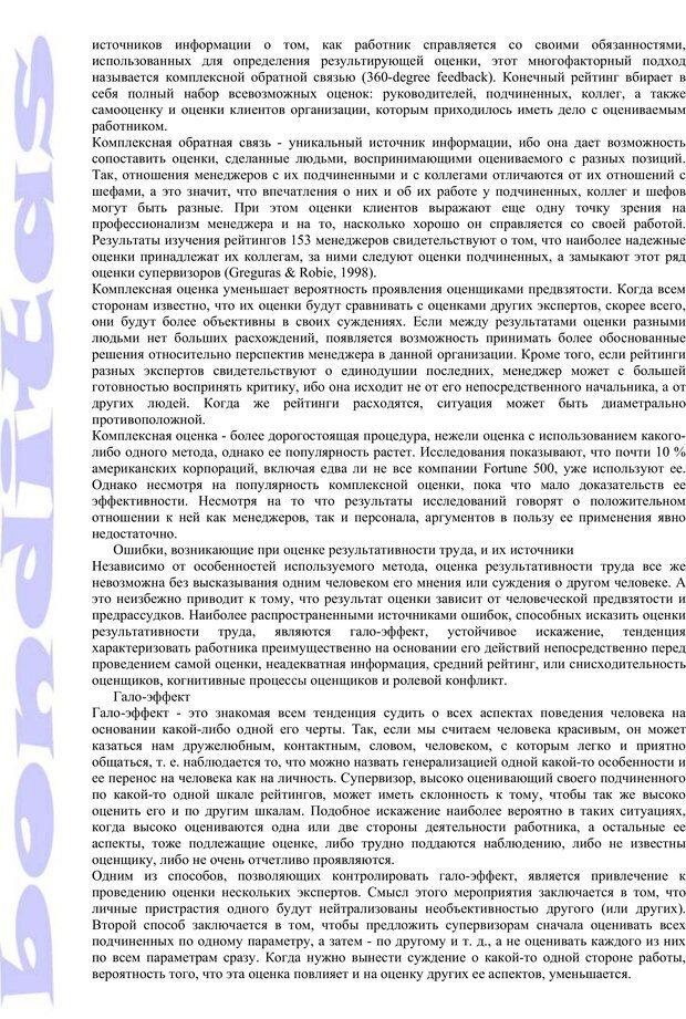 PDF. Психология и работа. Шульц Д. П. Страница 106. Читать онлайн