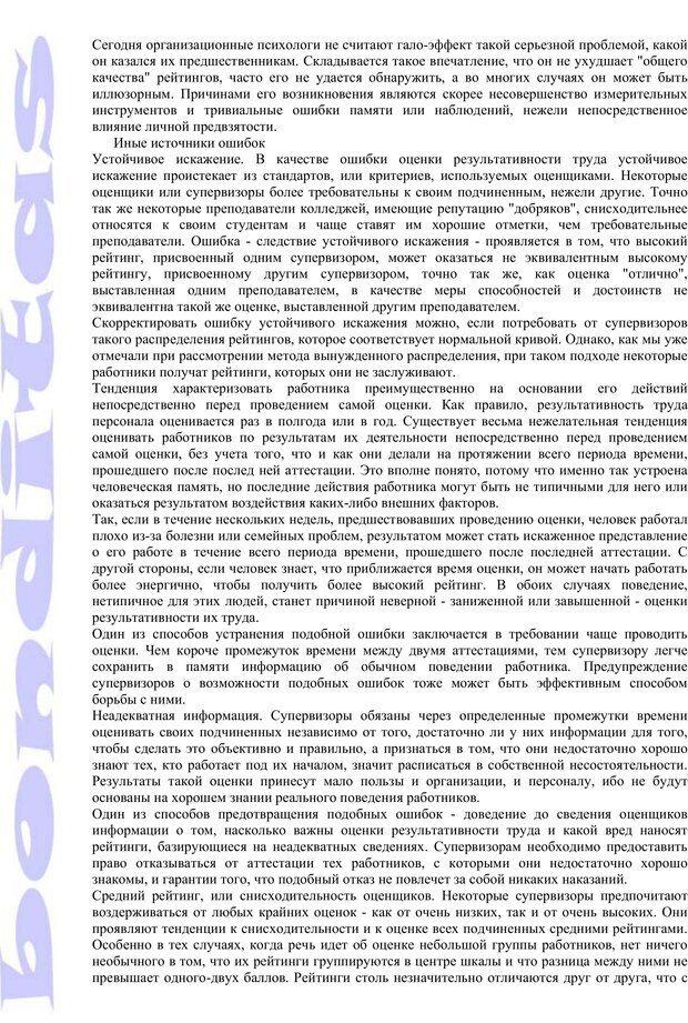 PDF. Психология и работа. Шульц Д. П. Страница 107. Читать онлайн