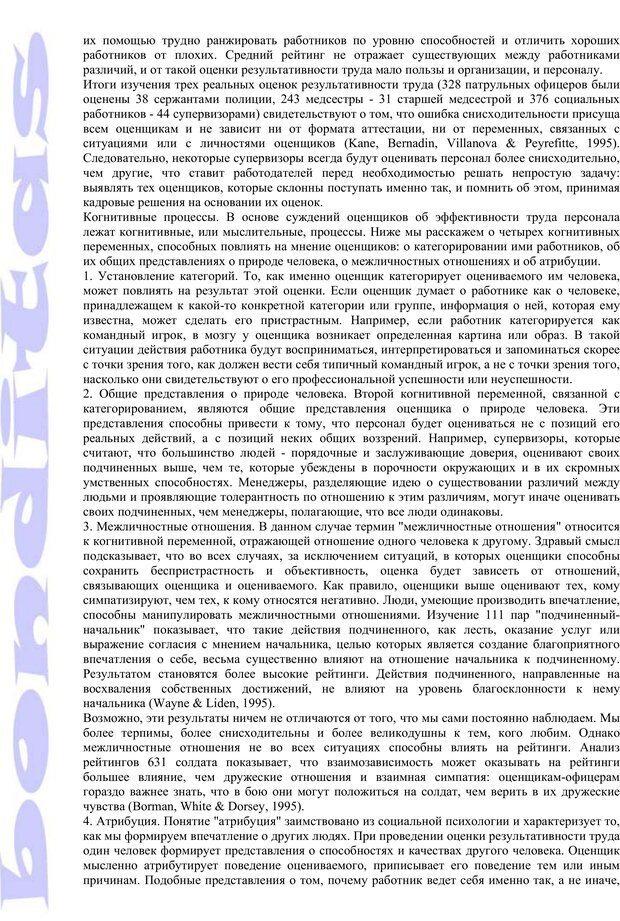 PDF. Психология и работа. Шульц Д. П. Страница 108. Читать онлайн