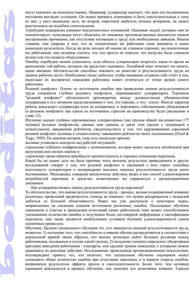 PDF. Психология и работа. Шульц Д. П. Страница 109. Читать онлайн