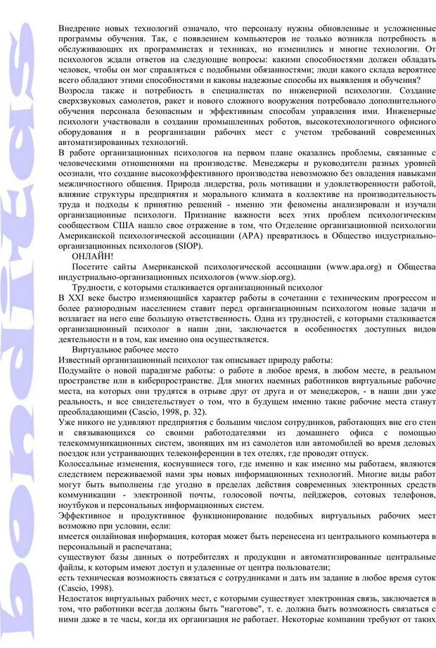 PDF. Психология и работа. Шульц Д. П. Страница 11. Читать онлайн