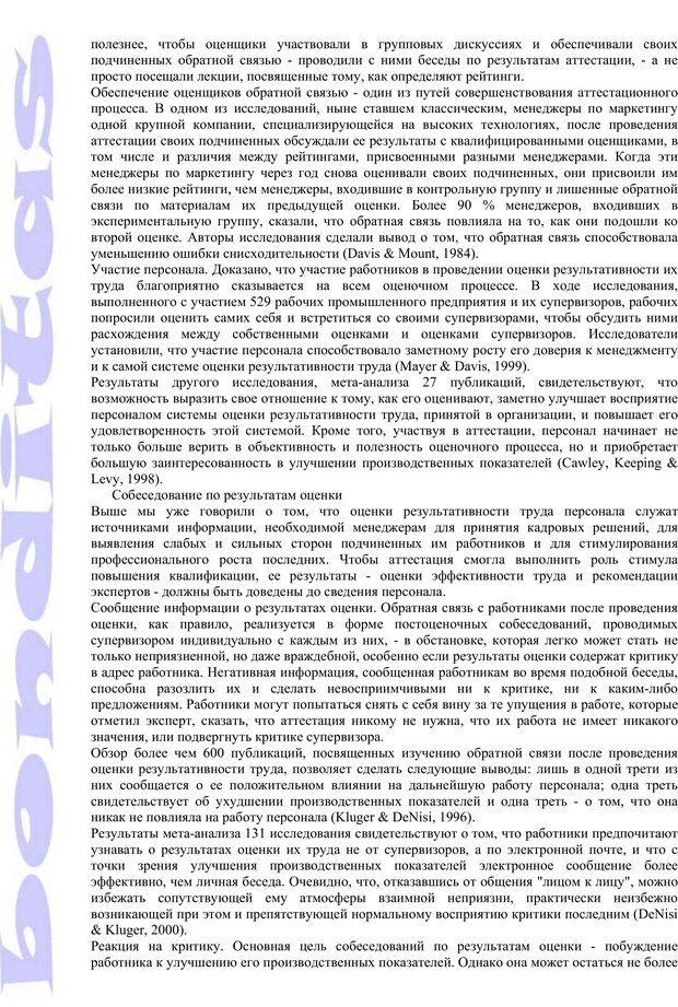 PDF. Психология и работа. Шульц Д. П. Страница 110. Читать онлайн
