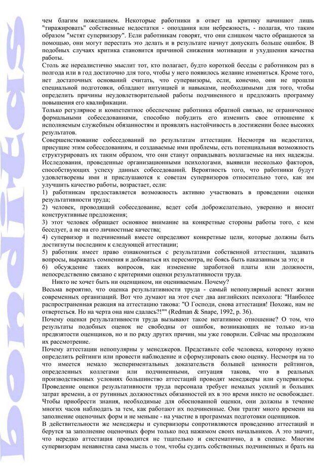 PDF. Психология и работа. Шульц Д. П. Страница 111. Читать онлайн