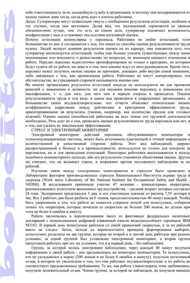 PDF. Психология и работа. Шульц Д. П. Страница 112. Читать онлайн