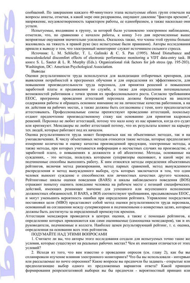 PDF. Психология и работа. Шульц Д. П. Страница 113. Читать онлайн