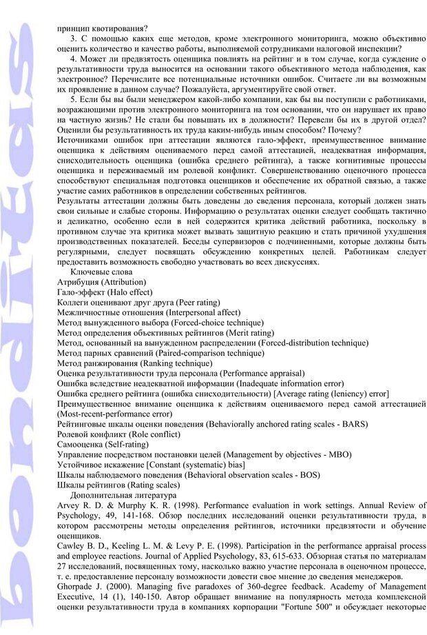 PDF. Психология и работа. Шульц Д. П. Страница 114. Читать онлайн