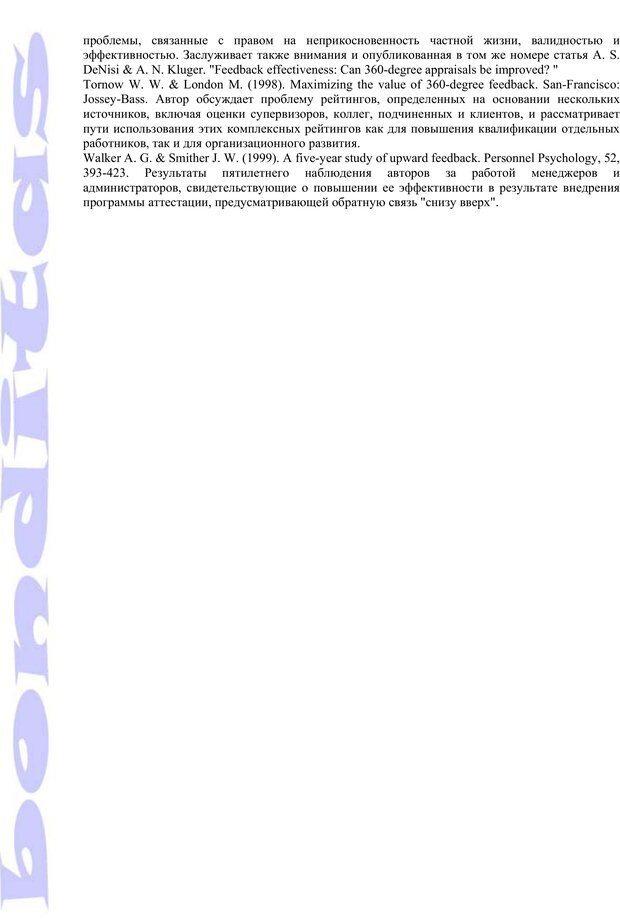 PDF. Психология и работа. Шульц Д. П. Страница 115. Читать онлайн