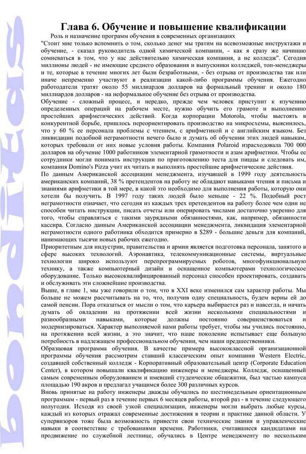 PDF. Психология и работа. Шульц Д. П. Страница 116. Читать онлайн
