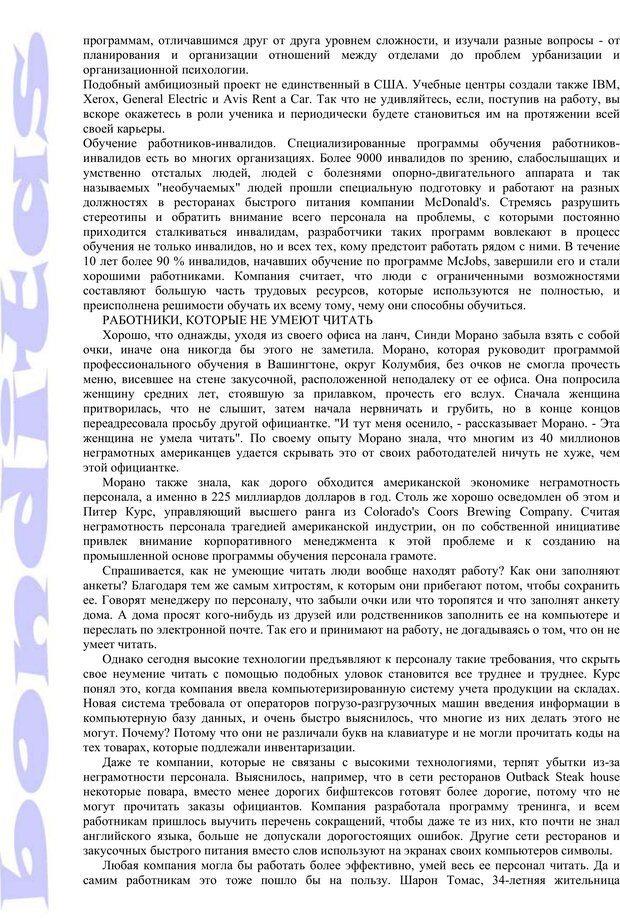 PDF. Психология и работа. Шульц Д. П. Страница 117. Читать онлайн