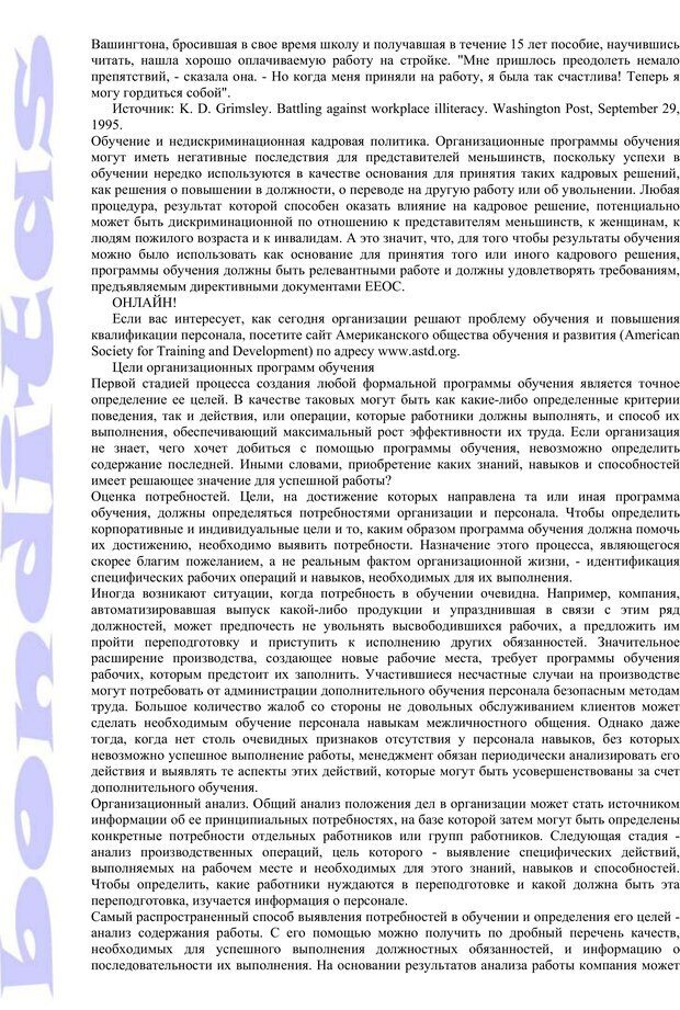 PDF. Психология и работа. Шульц Д. П. Страница 118. Читать онлайн