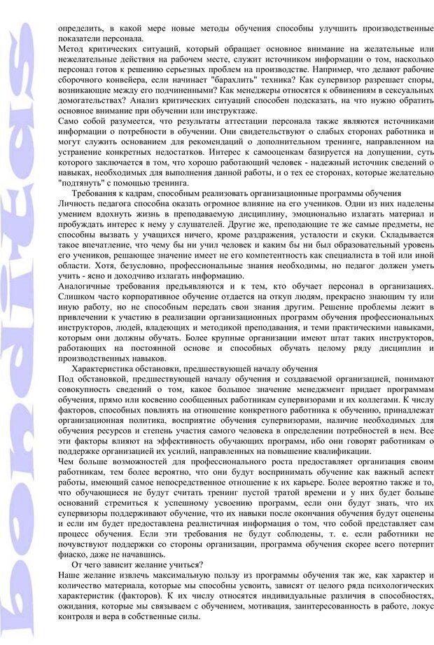 PDF. Психология и работа. Шульц Д. П. Страница 119. Читать онлайн