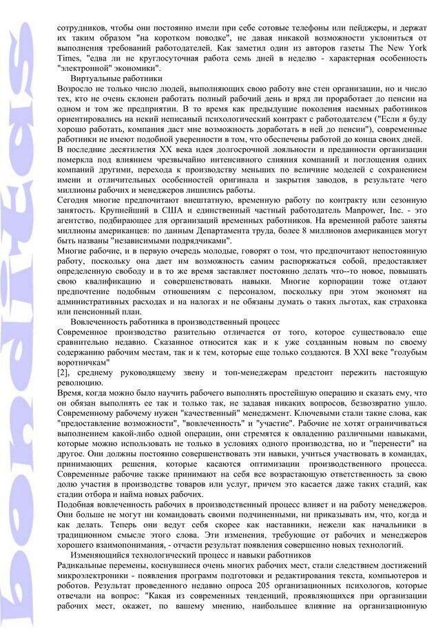 PDF. Психология и работа. Шульц Д. П. Страница 12. Читать онлайн