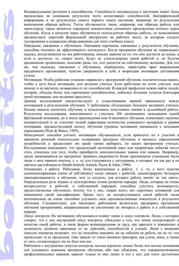 PDF. Психология и работа. Шульц Д. П. Страница 120. Читать онлайн