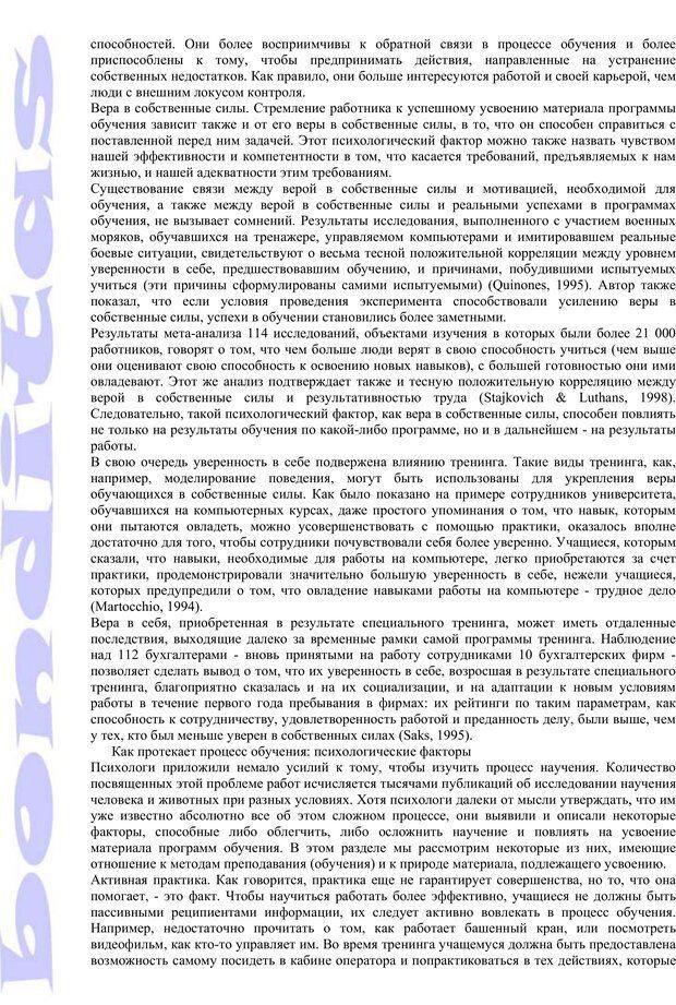 PDF. Психология и работа. Шульц Д. П. Страница 121. Читать онлайн