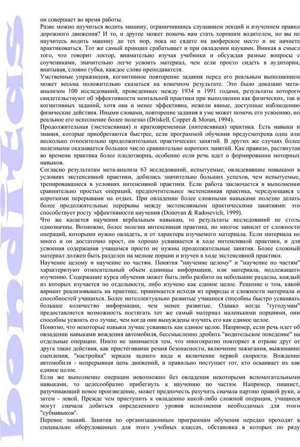 PDF. Психология и работа. Шульц Д. П. Страница 122. Читать онлайн
