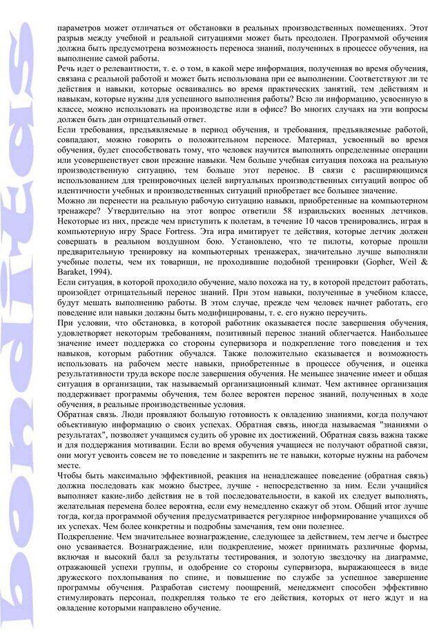 PDF. Психология и работа. Шульц Д. П. Страница 123. Читать онлайн