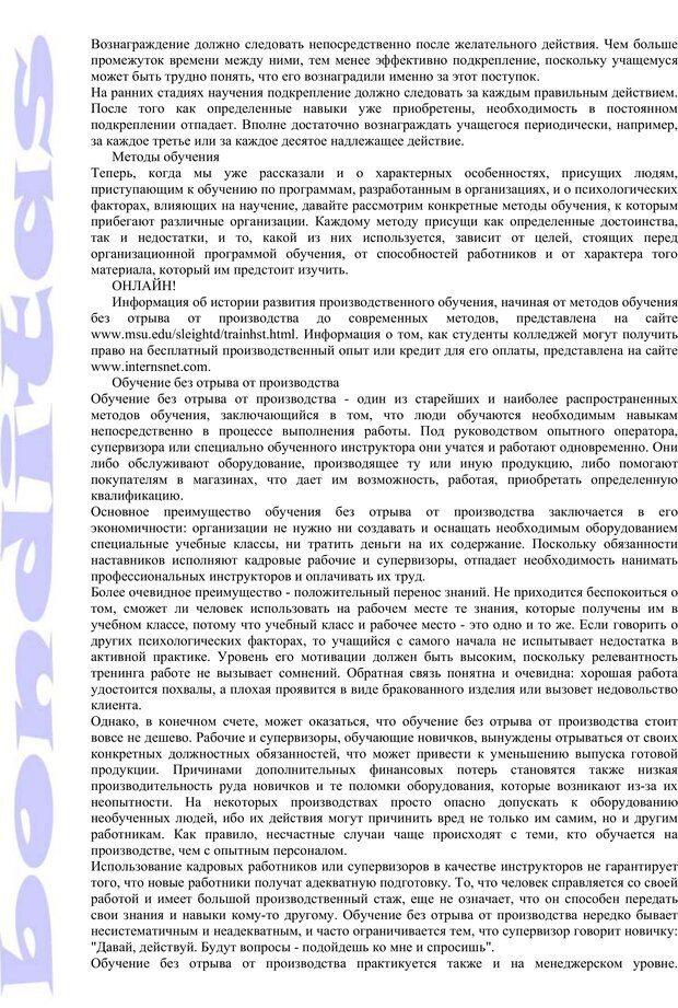 PDF. Психология и работа. Шульц Д. П. Страница 124. Читать онлайн